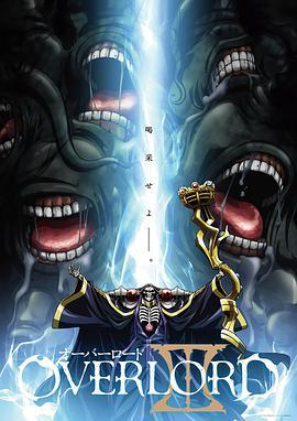 OVERLORD Ⅲ【无暗牧】