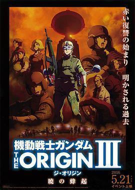 机动战士高达 THE ORIGIN III 破晓的起义
