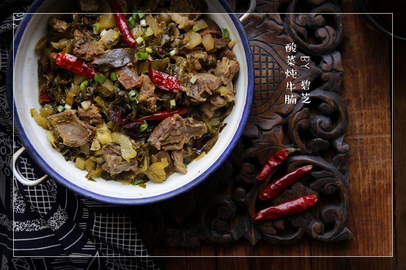 【527】酸菜炖牛腩:酸爽开胃的能量餐