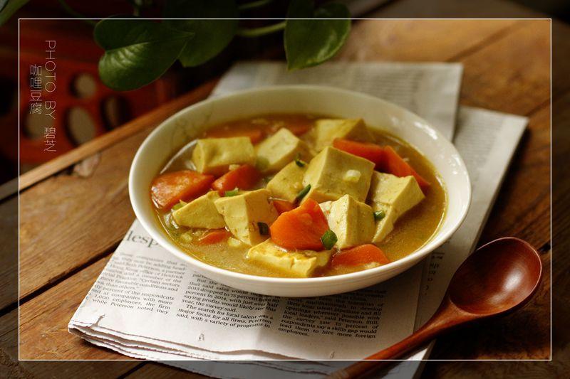 【双蛋】咖哩豆腐:暖胃驱寒的能量汤