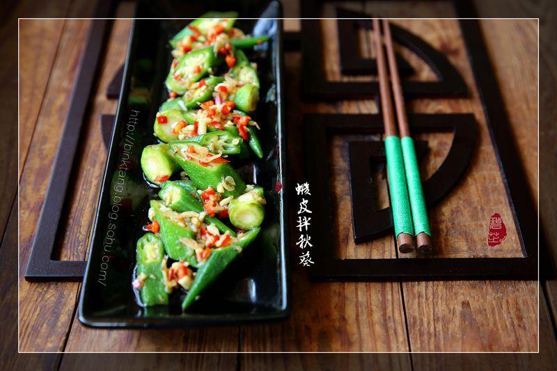 【夏·好食光】虾皮拌秋葵:乐享快手营养餐