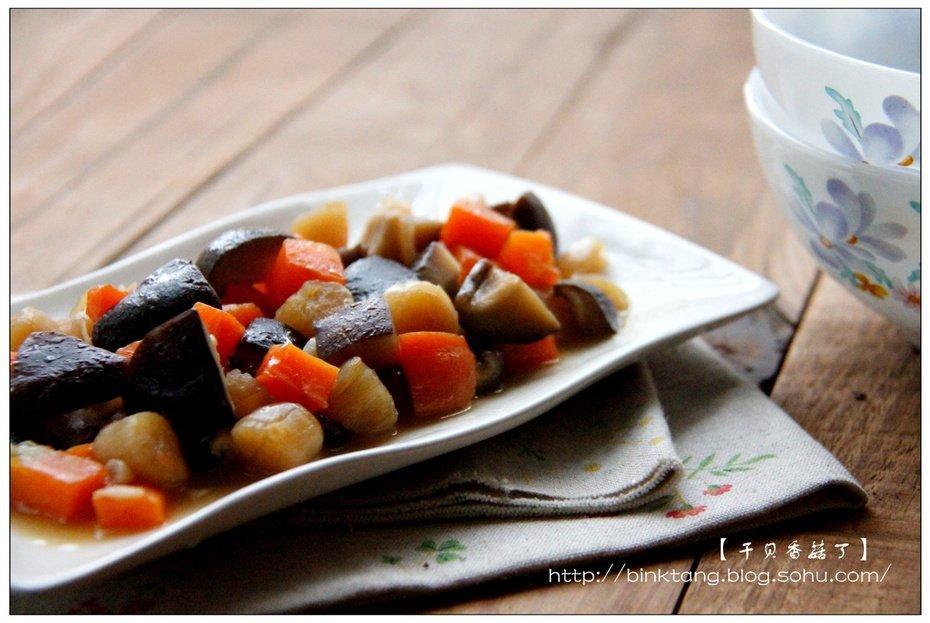 【干贝香菇丁】鲜上加鲜,食在鲜