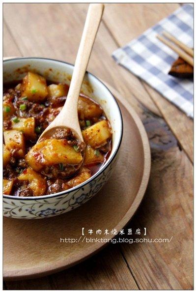 【快乐之旅】牛肉末烧米豆腐:米饭杀手