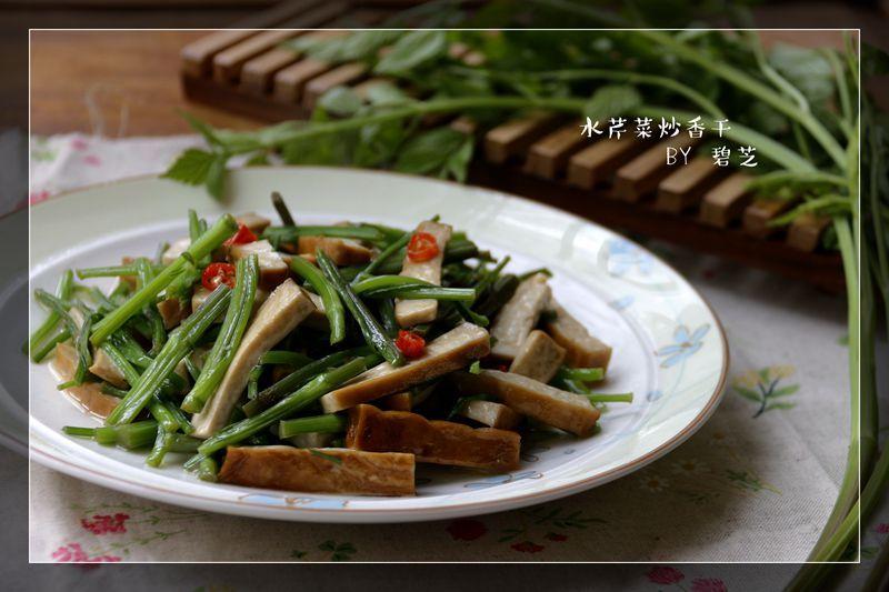 【春意】水芹菜炒香干:颊齿留香的春鲜小炒