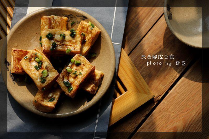 【葱香脆皮豆腐】物美价廉,唇齿留香