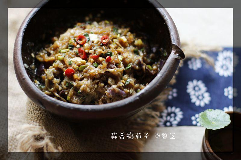 【贴秋膘】蒜香捣茄子:湘味十足的家常滋味菜