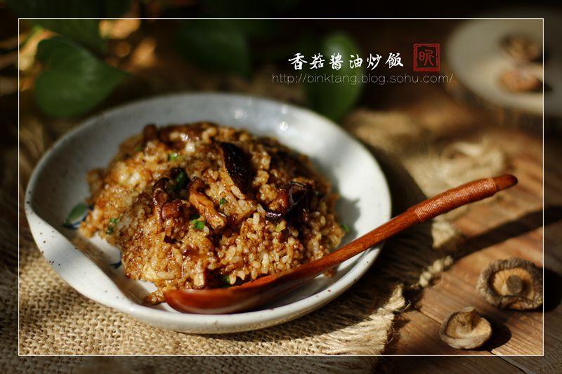 【野炊】香菇酱油炒饭:剩米饭的华丽转身