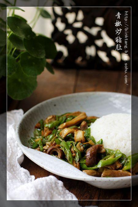 【霜降】青椒炒猪肚:好吃过瘾的米饭杀手