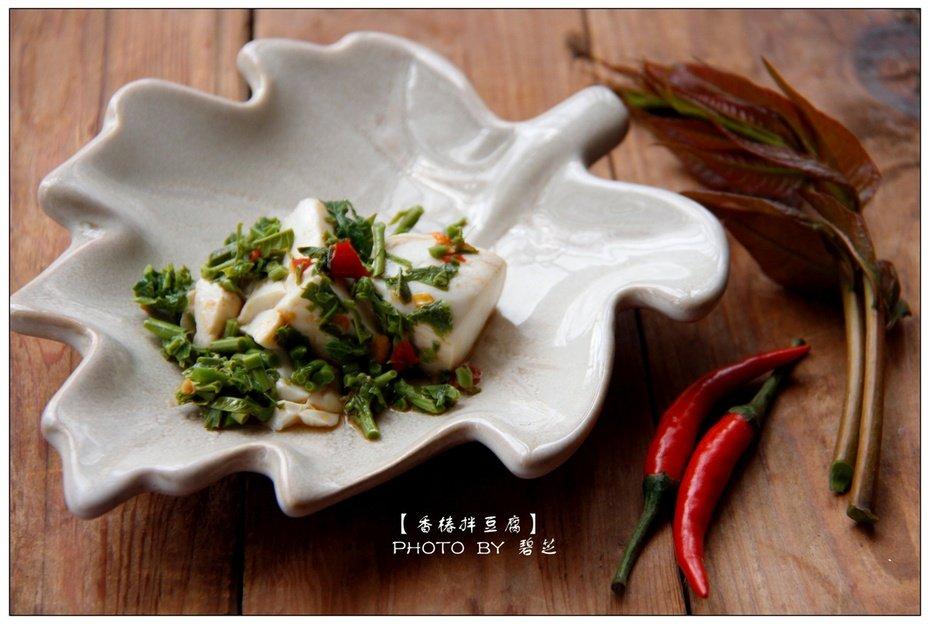 【香椿拌豆腐】雨前春芽嫩如丝
