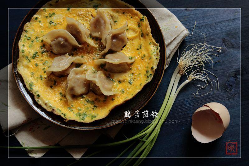 【鸡蛋煎饺】开学季的能量早餐