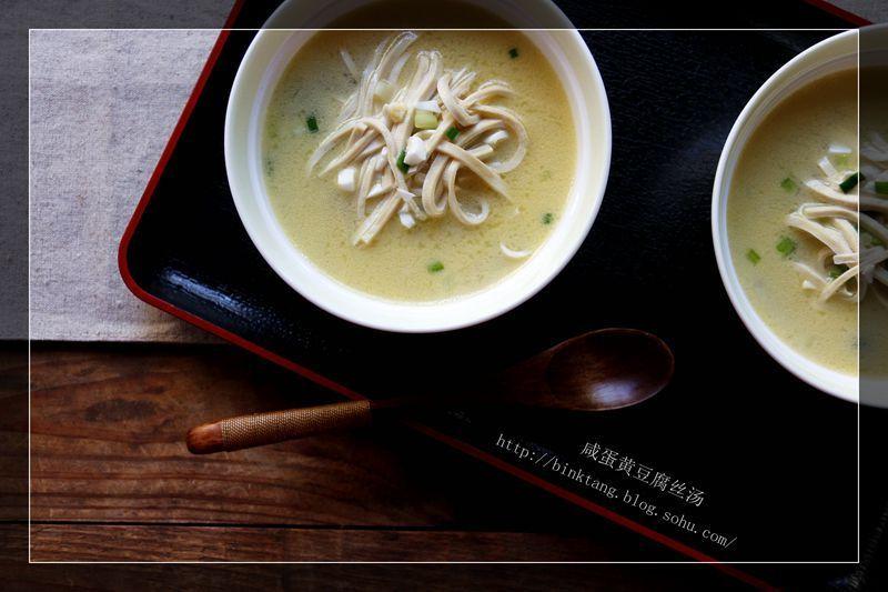 咸蛋黄豆腐丝汤:咸蛋黄开汤,令人惊喜的咸香滋味