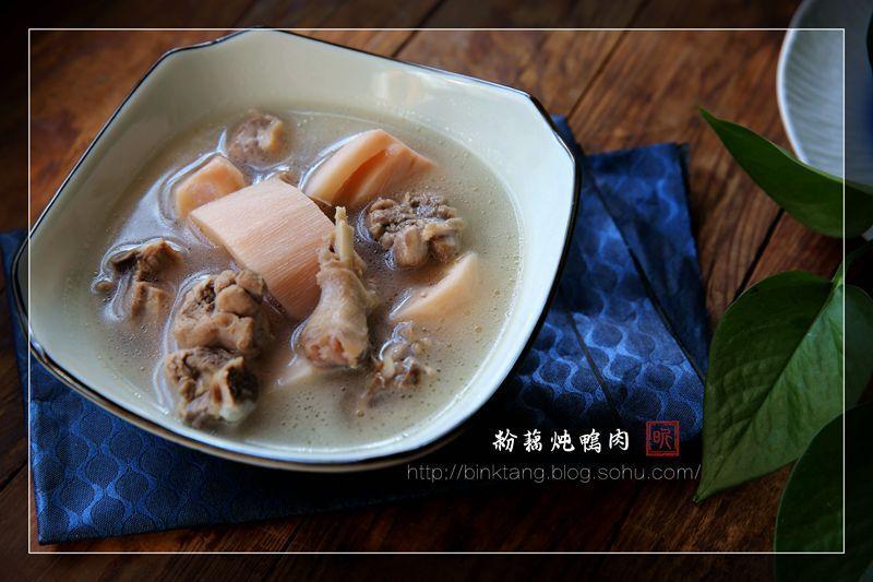 粉藕炖鸭肉:立秋了!来一碗滋补汤,初秋清补正当时