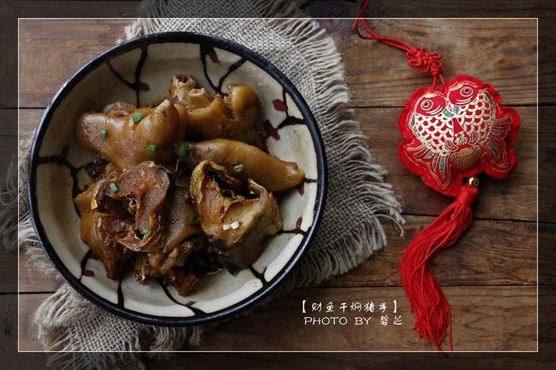 财鱼干焖猪手:寓意招财就手的年菜