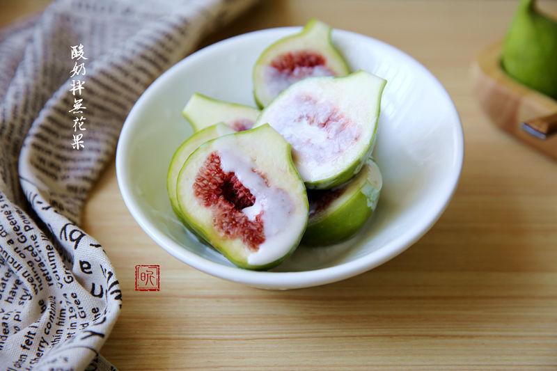 酸奶拌无花果:简单拌一拌,乐享一夏天