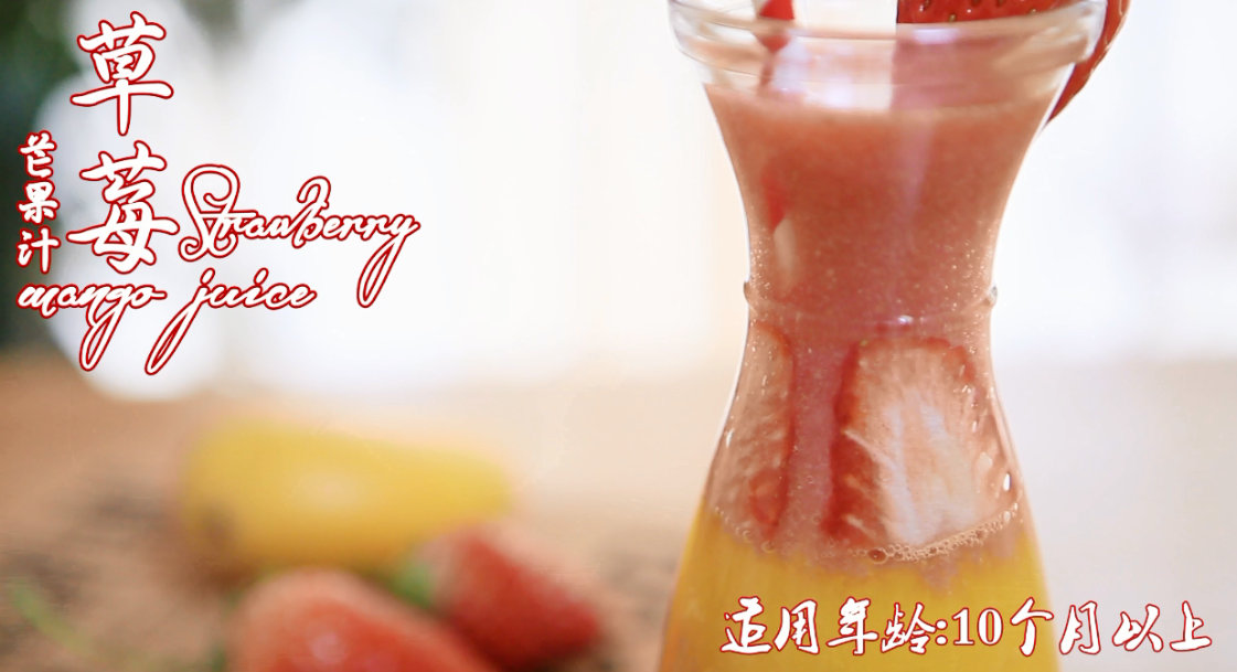 草莓芒果汁