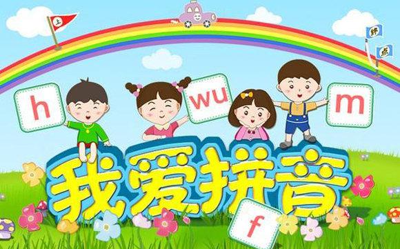 儿童学拼音的小游戏 拼音学习练习及学拼音儿歌