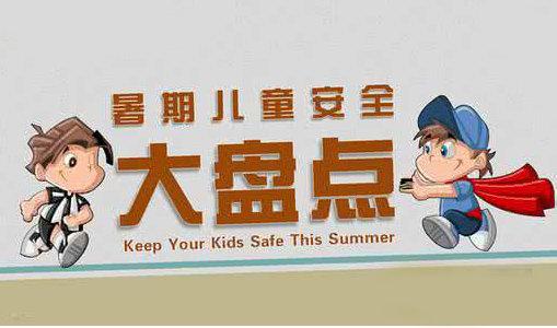 六岁男孩爬空调外机触电身亡 儿童安全教育需掌握