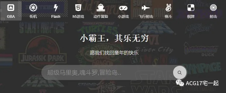 【趣站】又一个在线玩FC游戏的网站-小霸王,其乐无穷- ACG17.COM