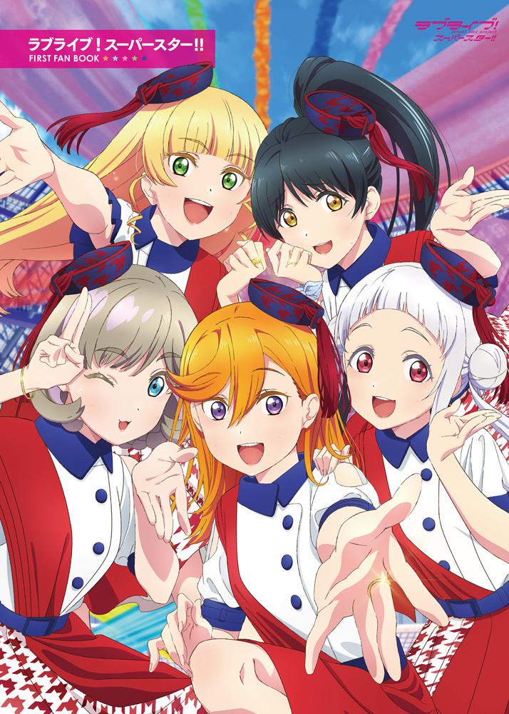 TV动画《LoveLive!SuperStar!!》第1卷BD封面公开,将于9月28日发售- ACG17.COM