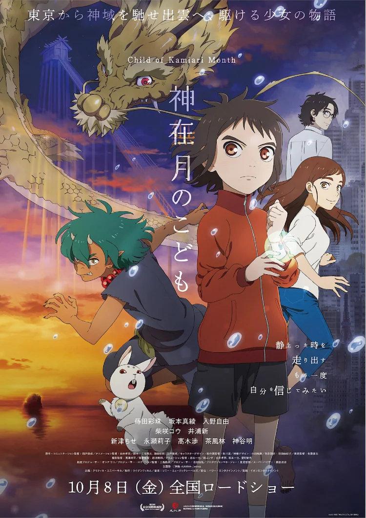'剧场版动画《神在月的孩子》新视觉图公开,10月8日在日本上映'的缩略图