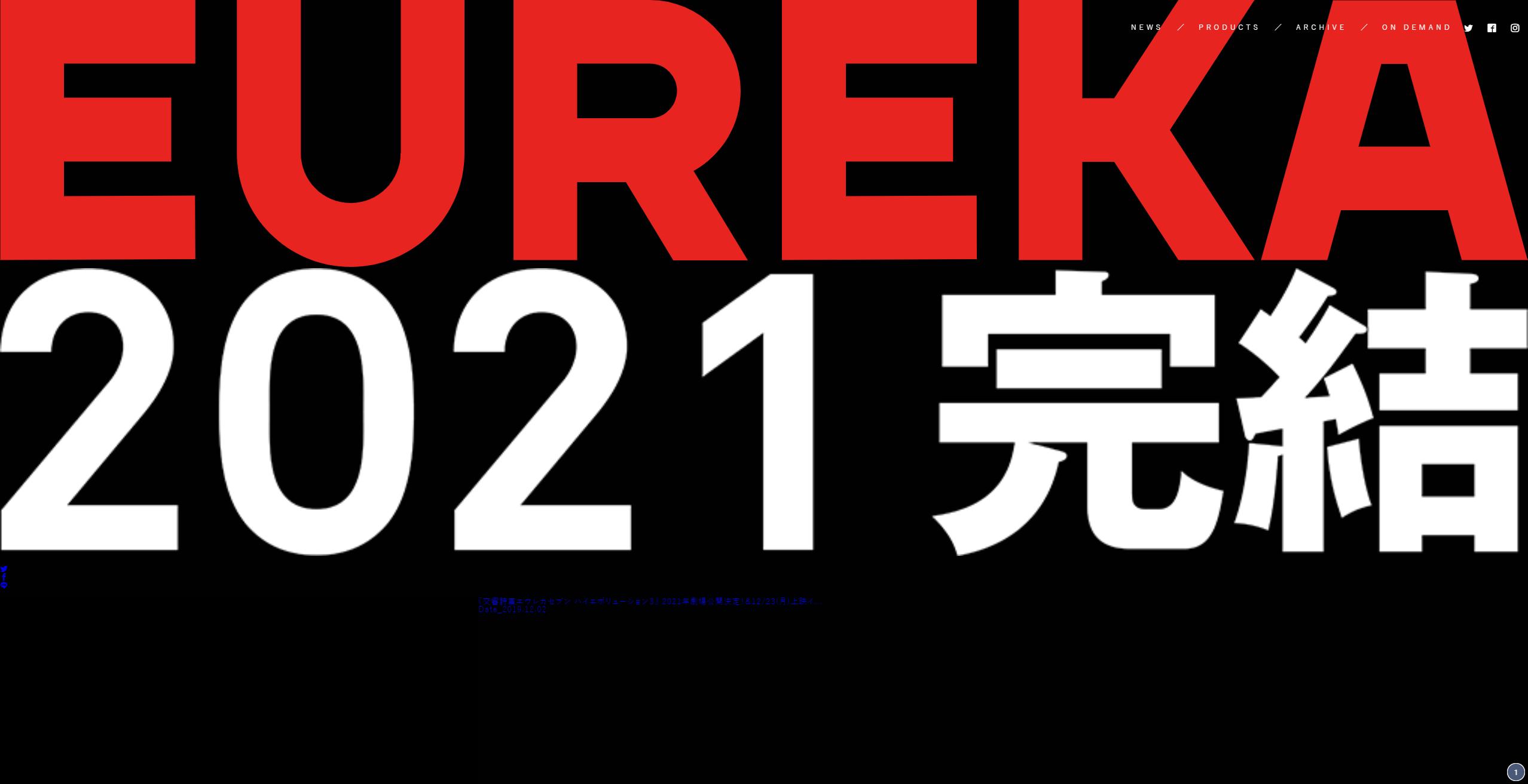 看特报就知道制作进度严重落后-《EUREKA/交响诗篇Hi - Evolution》三部曲最终弹特报