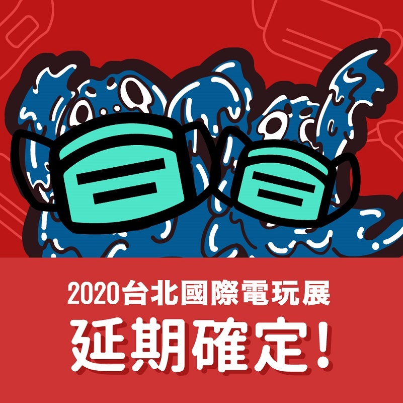 台北国家电玩展