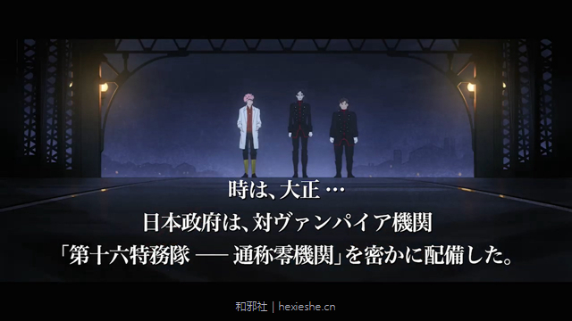 TVアニメ「MARS RED」PV第1弾  大正時代・・日本政府は、対ヴァンパイア機関・第十六特務隊―通称『零機関』を密かに配備した・・【2021年放送】.mp4_000032.181