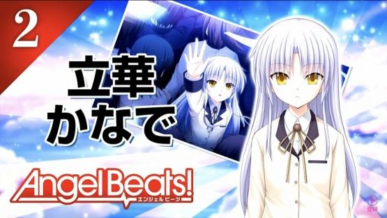 立华奏 AngelBeats!