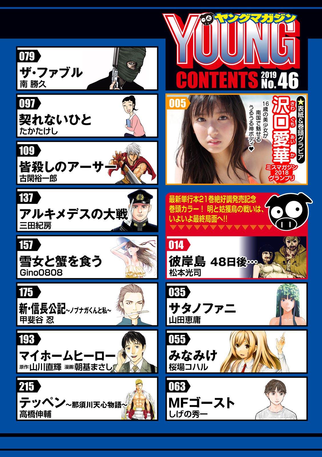 泽口爱华 Weekly Young Magazine 山口河内