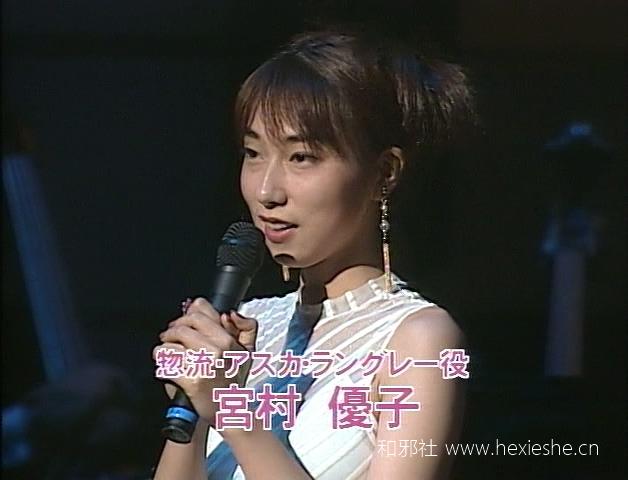 Neon Genesis Evangelion - Symphonic Orchestra Live (LaserDisc).mkv_003809.439