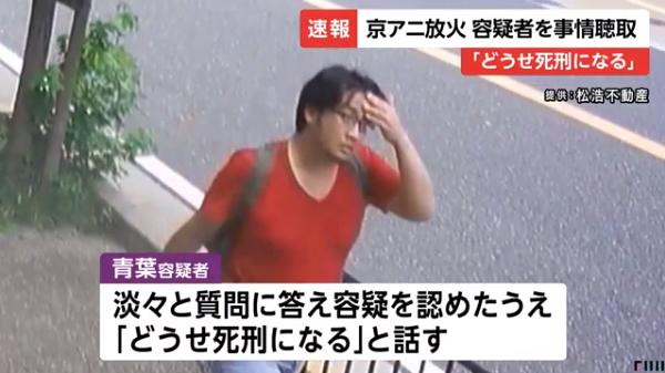 京都动画纵火案 青叶真司 审讯