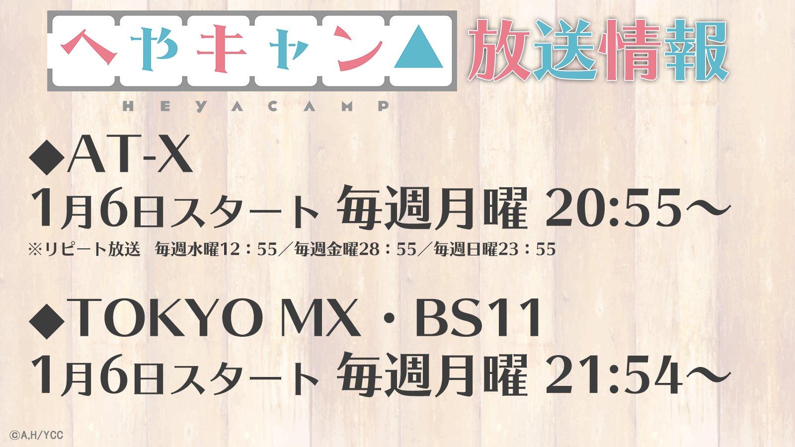 yurucamp_anime 1195265284963106817_p0
