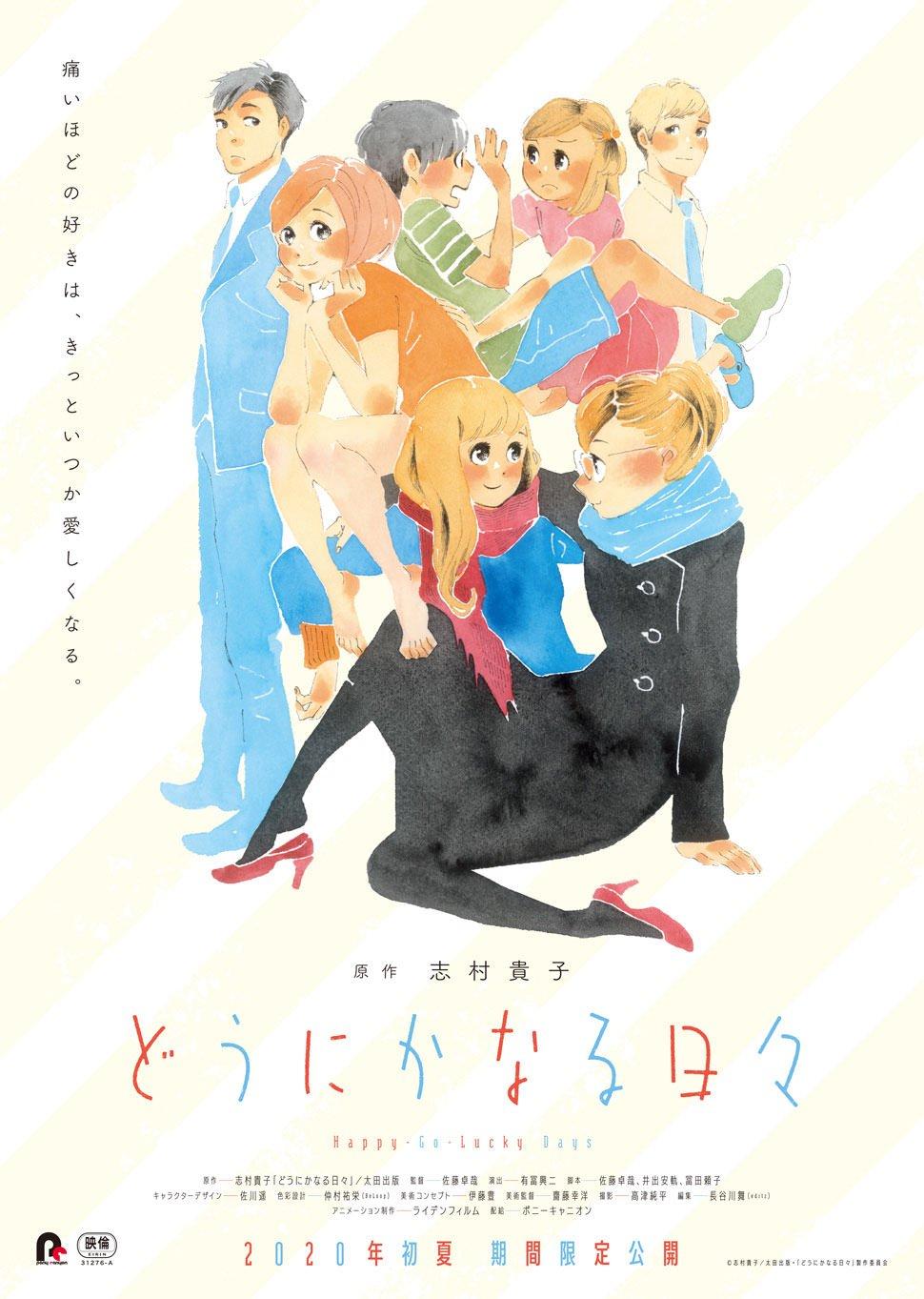 Happy Go Lucky Days 志村贵子 剧场版动画 顺其自然的日子