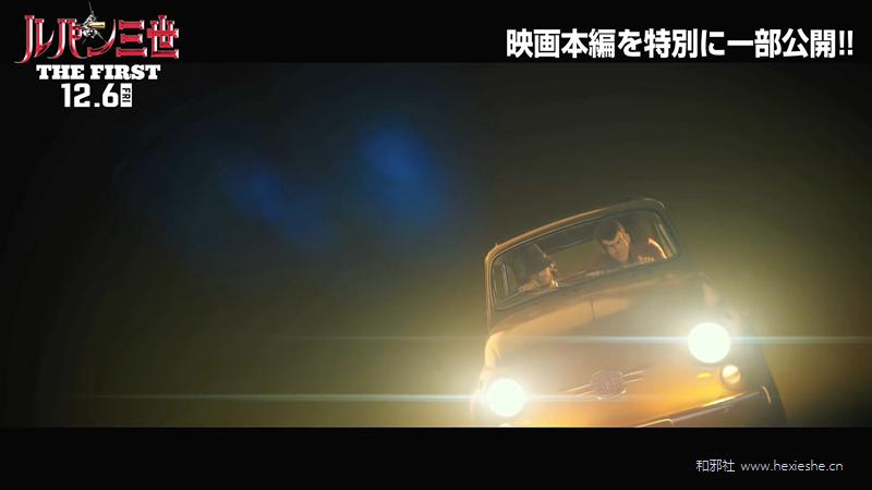 映画『ルパン三世 THE FIRST』本編オープニング【12月6日(金)公開】.mp4_000024.915