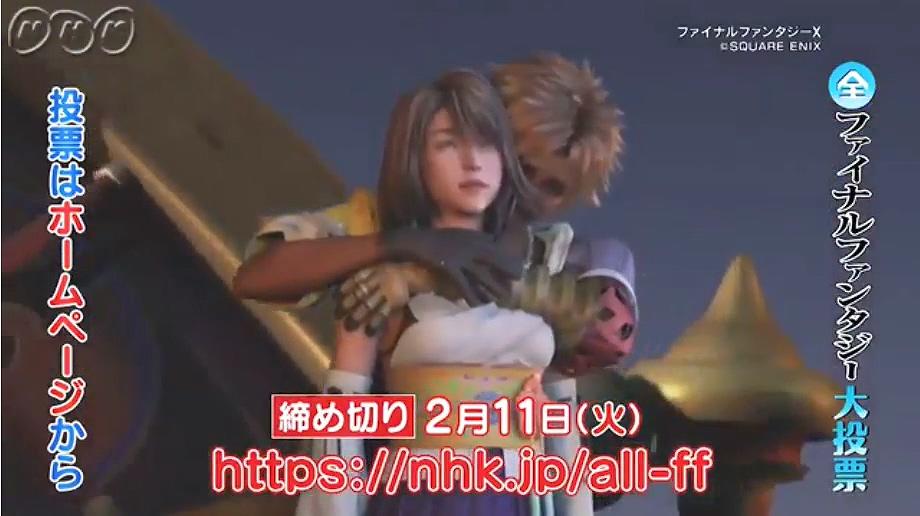 全最终幻想大投票 NHK