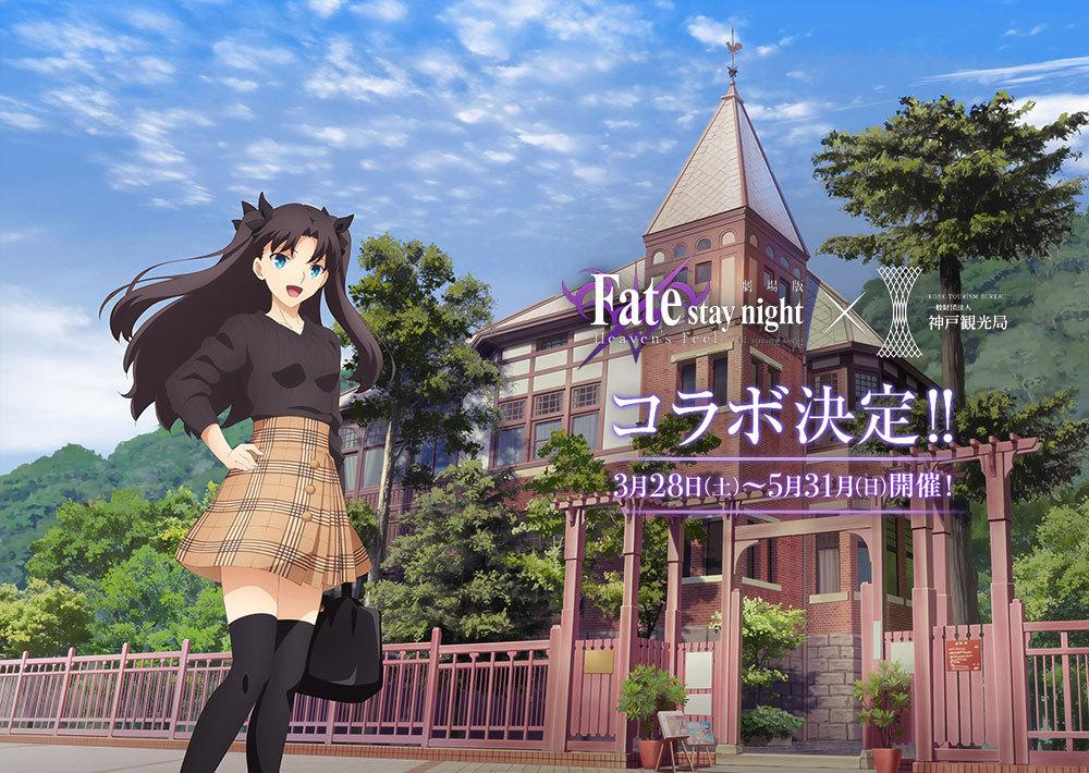 Fate_SN_Anime 1238027109903134720_p0