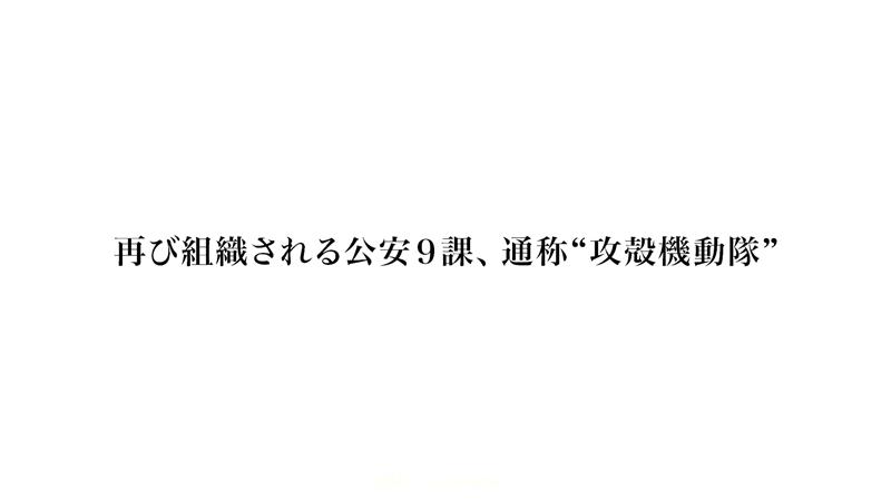 『攻殻機動隊 SAC_2045』最終予告編 - Netflix.mp4_000004.709