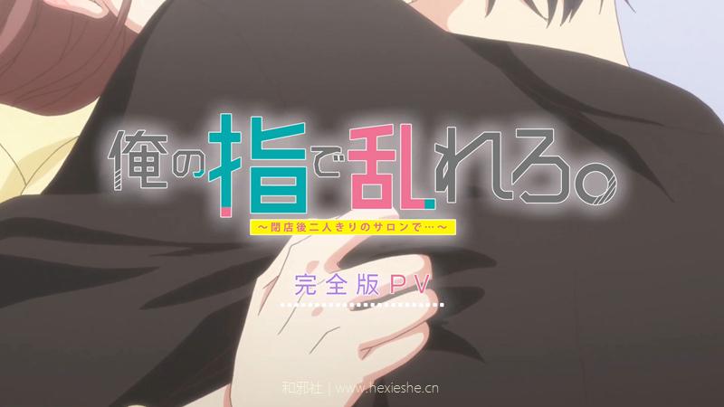 【公式】TVアニメ「俺の指で乱れろ。~閉店後二人きりのサロンで…~」『完全版』2020年4月放送スタート!【PV】.mp4_000001.834