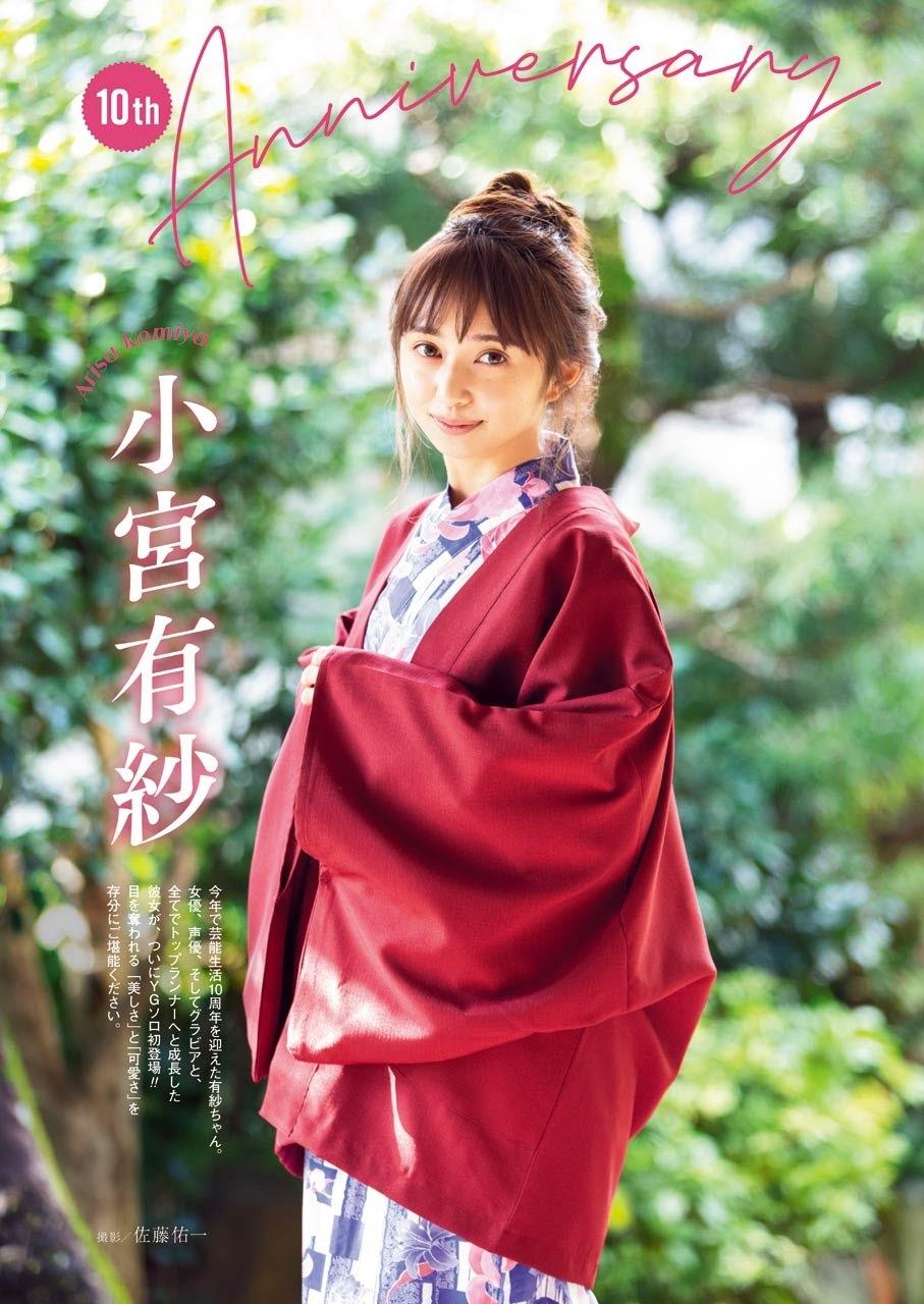 小宫有纱 Young Gangan1-003