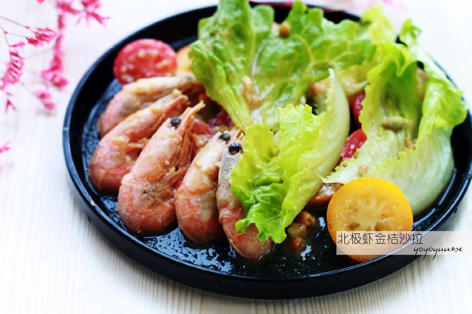 【野炊】北极虾金桔沙拉