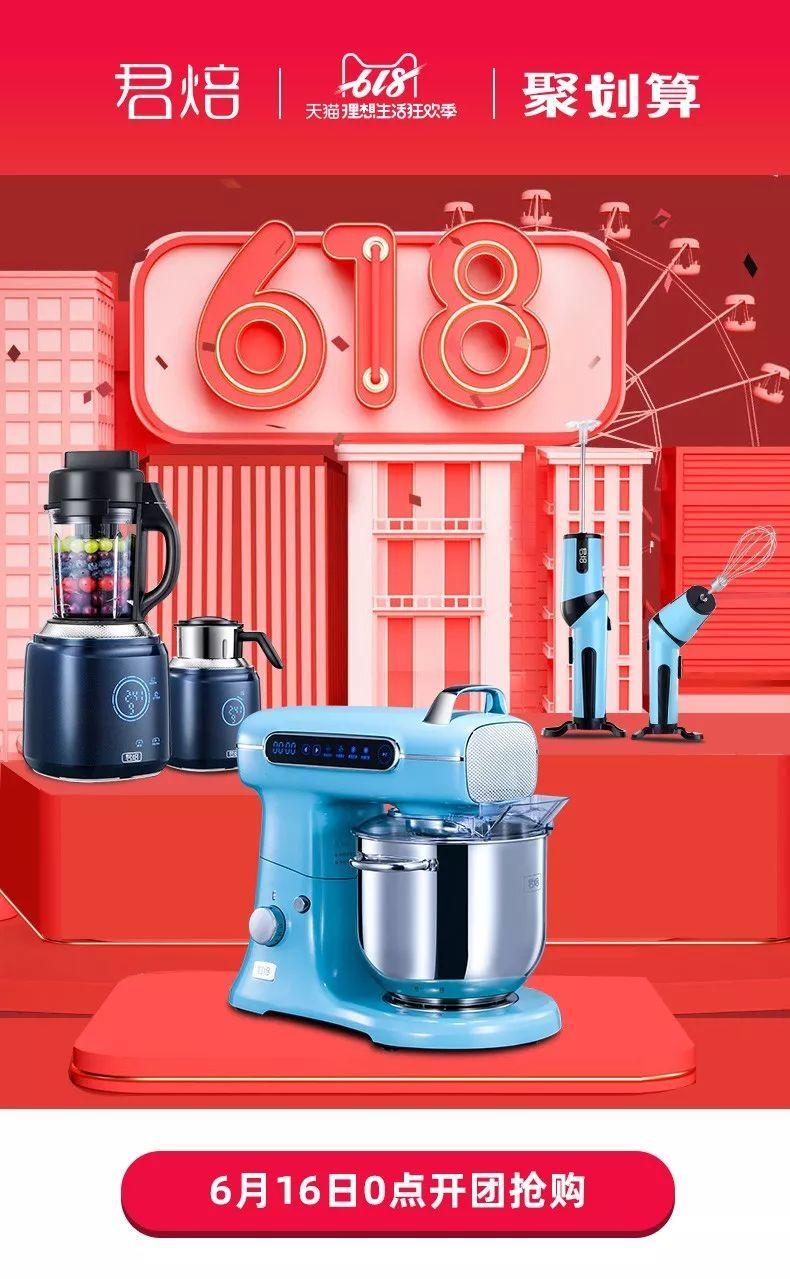 君焙全系列产品618优惠,都在这里!厨师机破壁机打蛋器统统有!