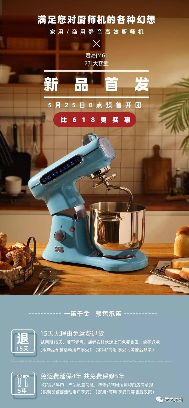 满足你对厨师机的各种幻想,君焙7升大容量厨师机首发!