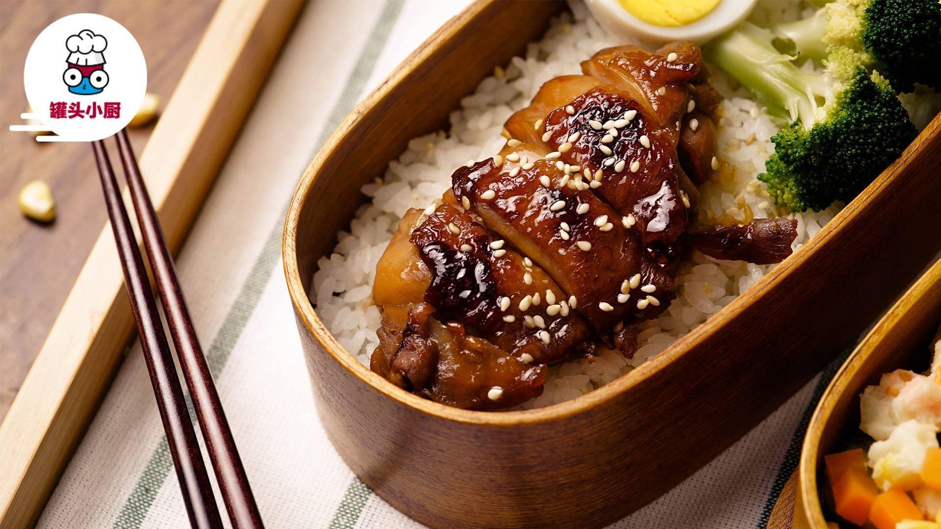 健康美味照烧鸡腿便当,让你和外卖君说拜拜