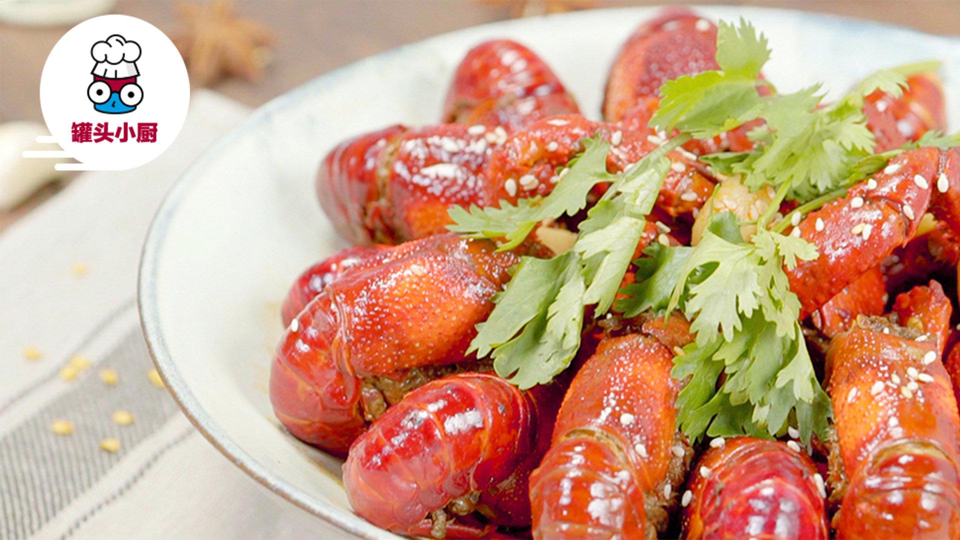 揭秘香辣小龙虾最简单的做法!新手也能做出美食