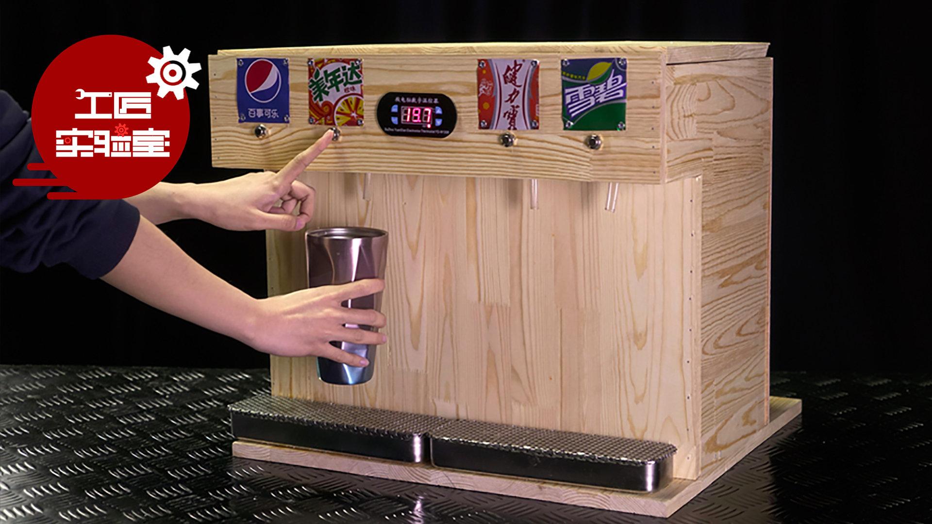 绝对炫酷!教你在家DIY可制冷式饮料机!