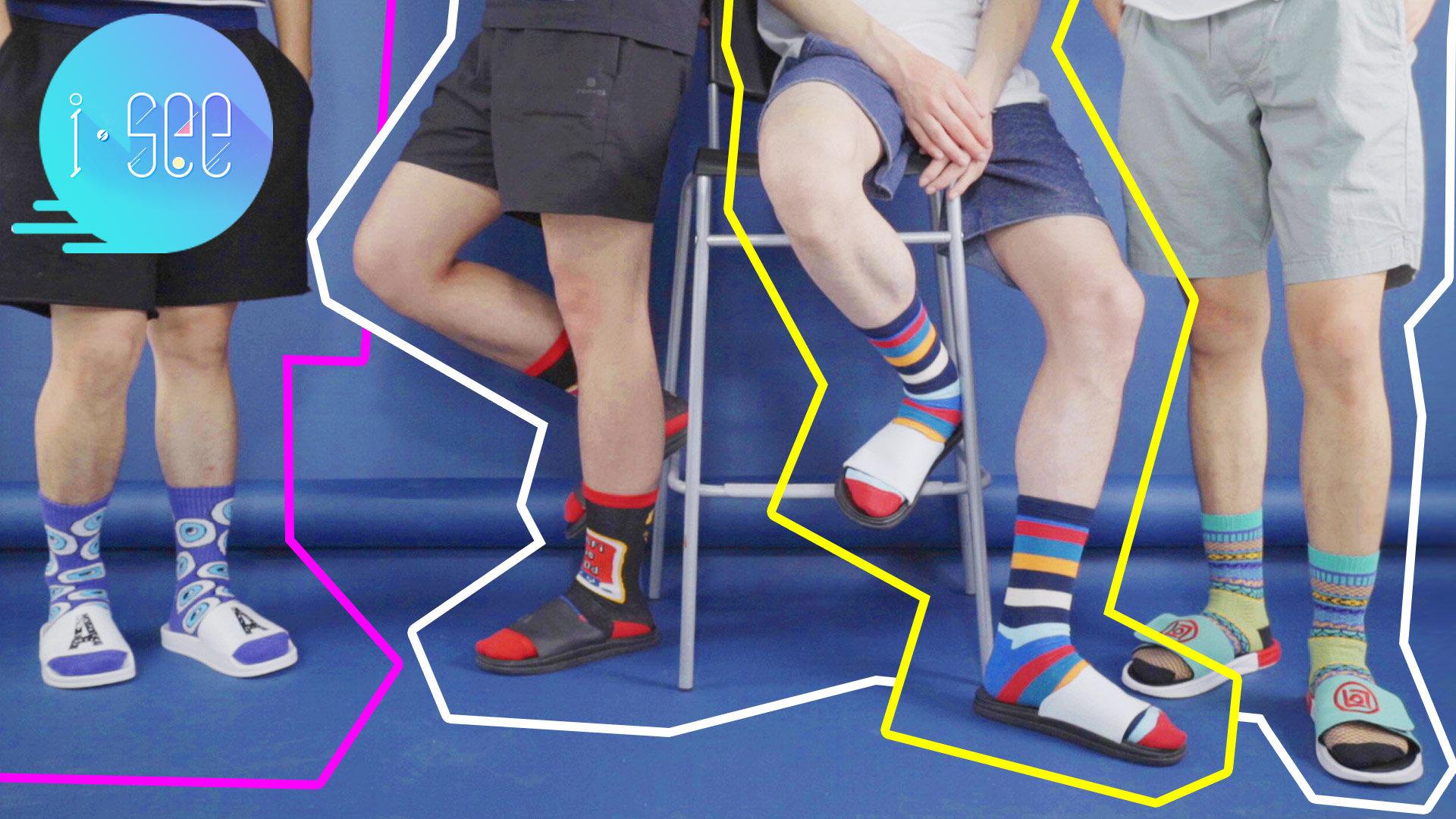 袜子穿不对像山炮,你和潮男只差一双袜子的距离!