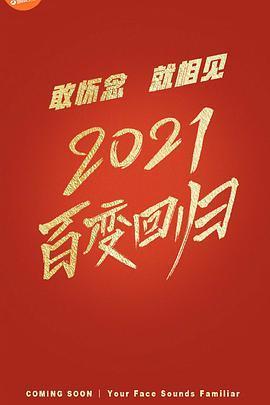 百变大咖秀2021(综艺)