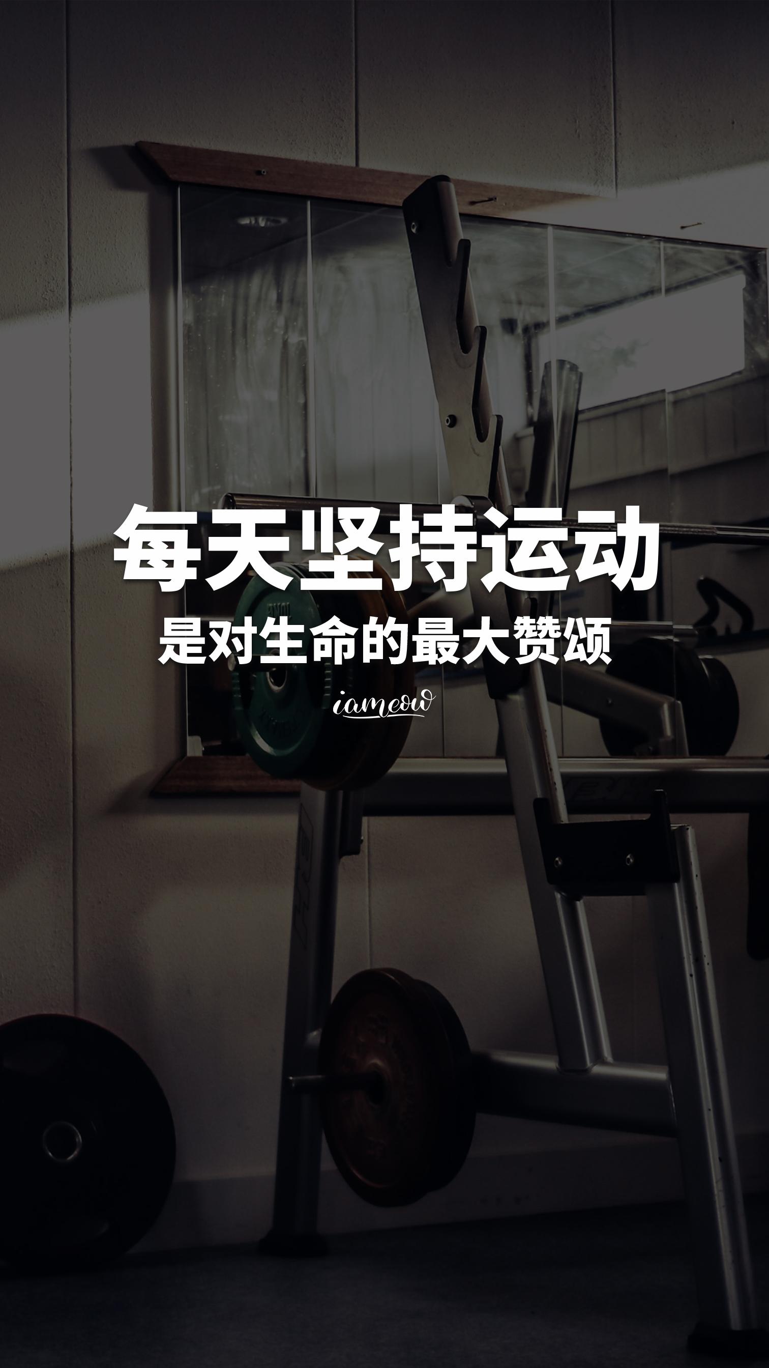 运动健身励志正能量文字图片,减肥瘦身激励带字图片海报大全