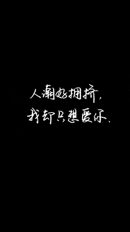 黑底白字情话文字图片:外面风大,跟我回家