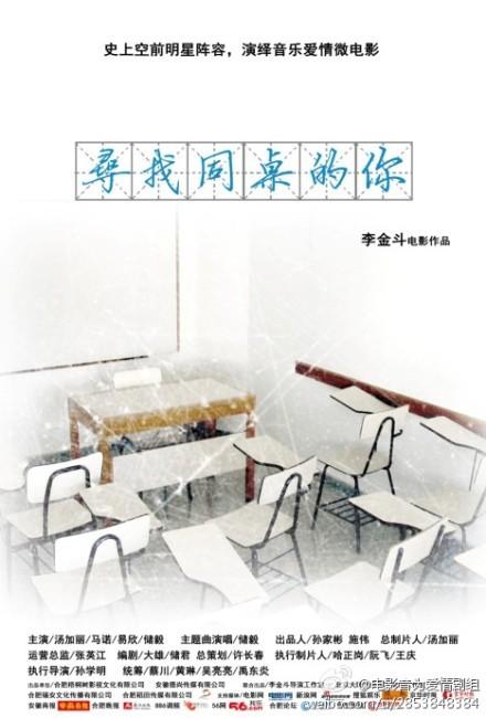 【寻找同桌的你】2014年   bt种子磁力链迅雷高清下载